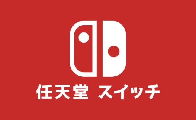 How To Buy Nintendo Switch Games From The Japanese Eshop