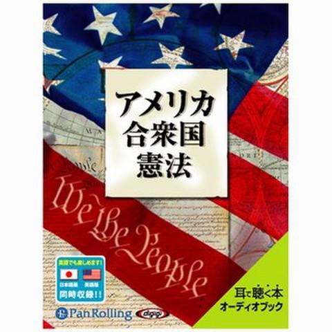 「アメリカ合衆國憲法」のオーディオブック - audiobook.jp