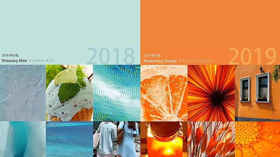 """2019年の色は「アウェイクニングオレンジ」に、""""いい色""""の日に発表"""