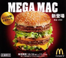 MegaMac