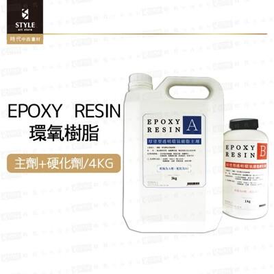 環氧樹脂 AB膠 EPOXY的價格推薦 - 2020年10月  比價比個夠BigGo