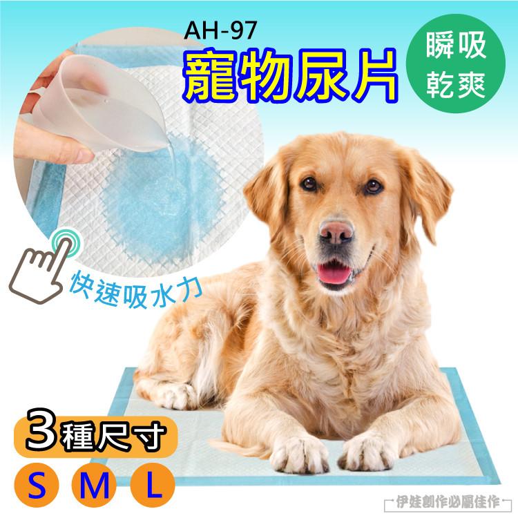 寵物尿布 尿布墊【AH-97】 狗尿布 幼貓幼犬 尿墊 吸水 加厚款 狗廁所 犬用 寵物衛生墊 - 松果購物