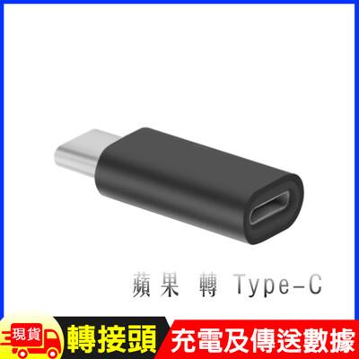 Type-C(母)轉蘋果Lightning 8pin(公)轉接頭 的熱搜商品結果 - 松果購物