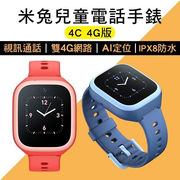小米米兔兒童電話手錶4C 4G版 智慧手錶 4G網路 高清視訊通話 AI定位 - 松果購物