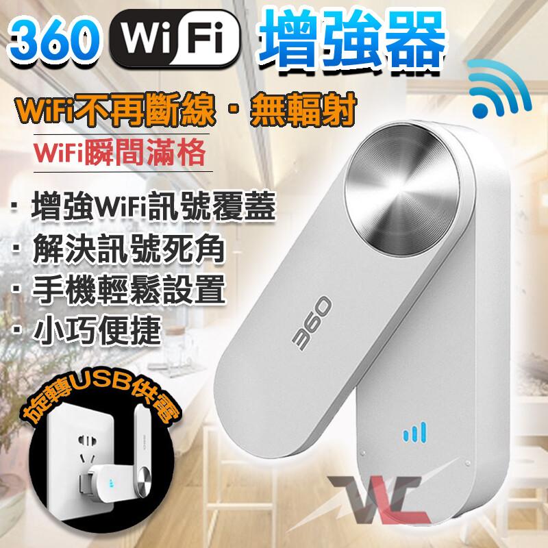 網友好評推薦 s360 WIFI訊號延伸器 wifi增強 - 松果購物 | 買不完的生活好物