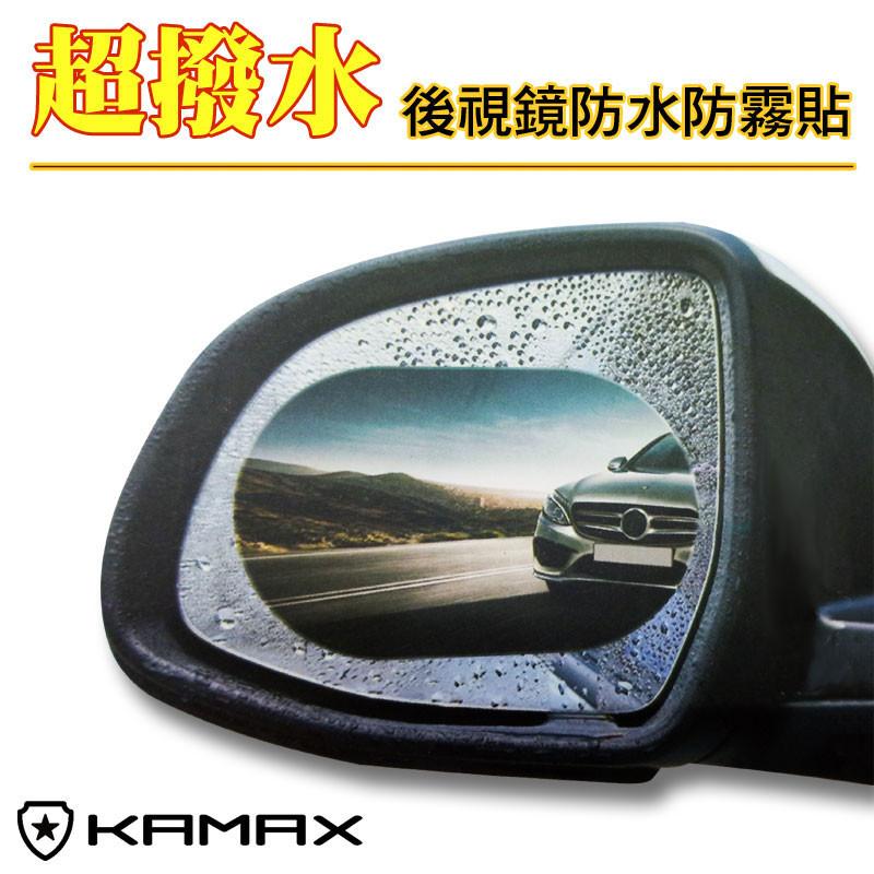 【KAMAX】後視鏡防雨防霧貼膜-橢圓 - 松果購物