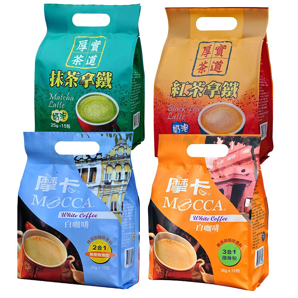 【摩卡咖啡 MOCCA】厚實茶道 抹茶/紅茶拿鐵/白咖啡三合一/二合一 任選組 - 松果購物