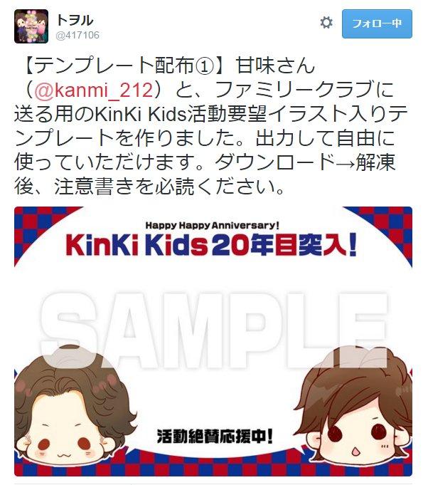 阿佳Revolution [KinKi Kids要望]在即將邁入20週年的時刻。就算不在日本也希望大家能動起來寫要望。希望會是團活 ...