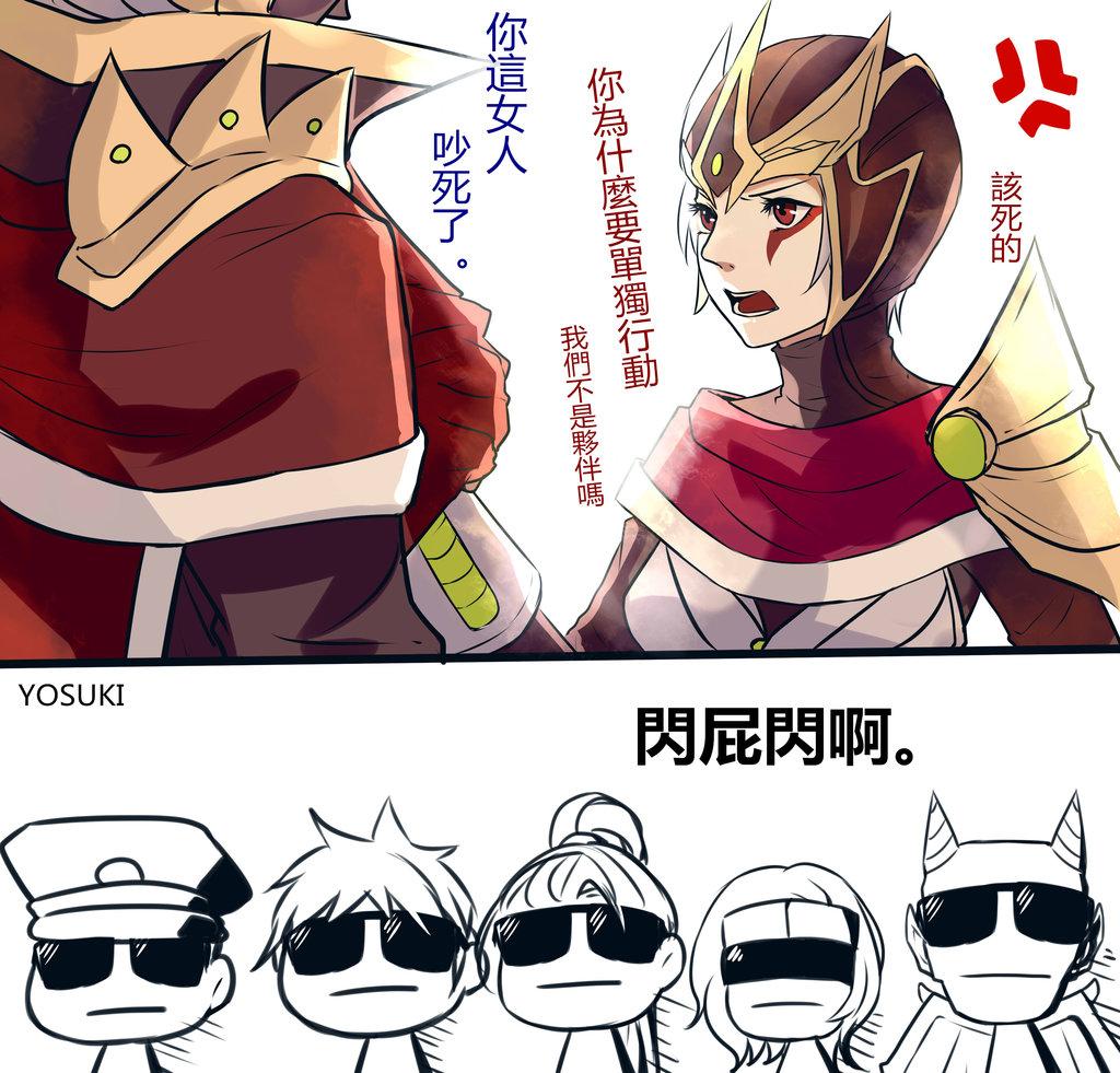 【LOL同人】戰場貴族 vs 魔鬼司令 - candy4722123的創作 - 巴哈姆特