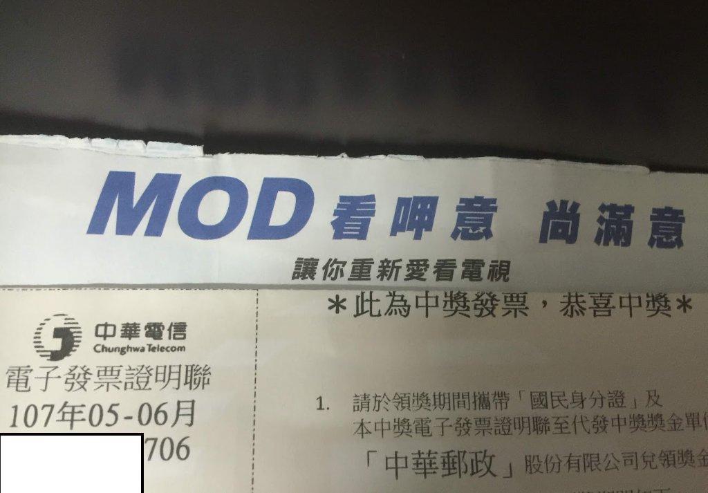 PBG 正在 中華電信寄掛號,剛拆開看,是通知 中 獎 了 這事當然要記錄一下 心得:1.中獎就是讓人開心的事。2 ...