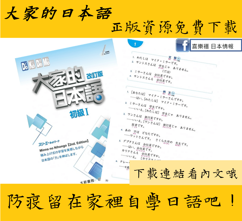 宅叔小海 - 著名日語教材《大家的日本語》出版已22年。而最近防疫為了讓大家留在家裡。出版社決定在5月31 ...