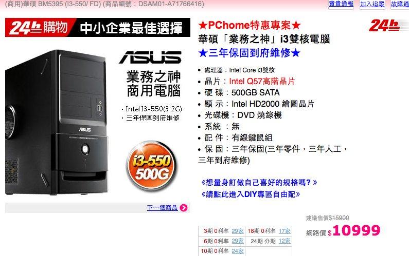PC Home清庫存 - PCDVD數位科技討論區