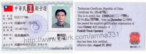 amna - 老公的堆高機證照.今天總算收到了....真的等了將近一個月耶!!現在的全國技術士證照變得好漂亮喔...想 ...