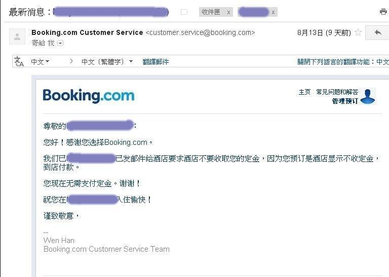 疑似Booking.com個資外漏從而被詐騙,請大家多多注意