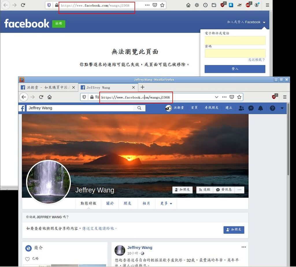 資訊人權貴 - 這是 FB 的哪一個設定造成的啊? 我用 firefox -p ... 開兩個 profiles, 一個有登入 FB (右下), 另一個 ...