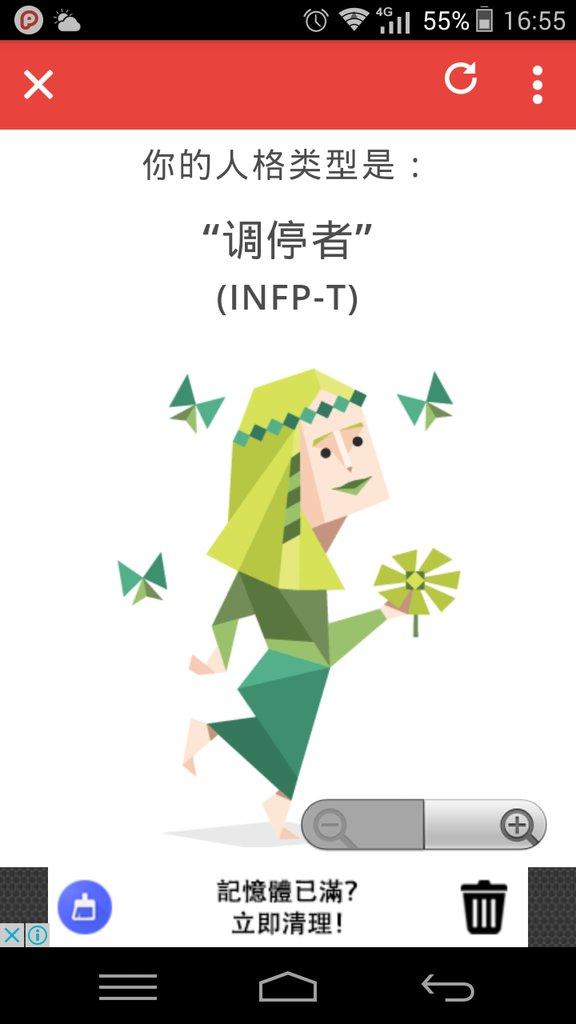 Bato★叭透 [測試]每次測都是INFP-T大家是什麼類型呢~免費的人格測試   16Personalities#16型人格 - #m9j6nj - Plurk