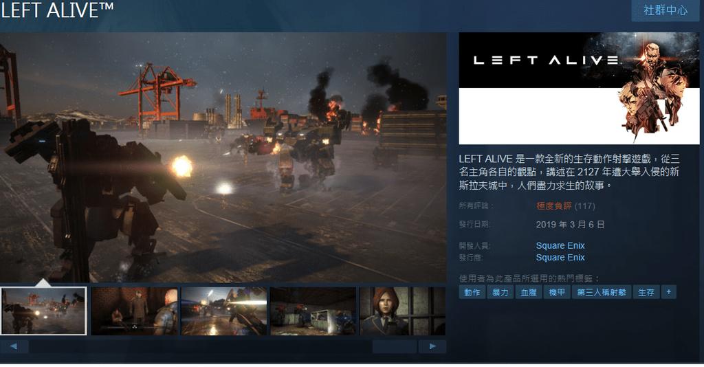 [閒聊]LEFT ALIVE 極度負評3A價糞GAME絕讚發售中 - 看板 Steam - 批踢踢實業坊