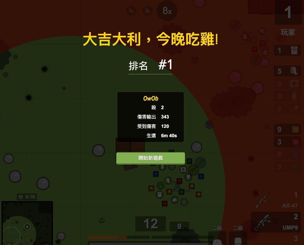 西野WAERO㍿ 說 [吃雞2D] surviv.io - #mosz5a - Plurk