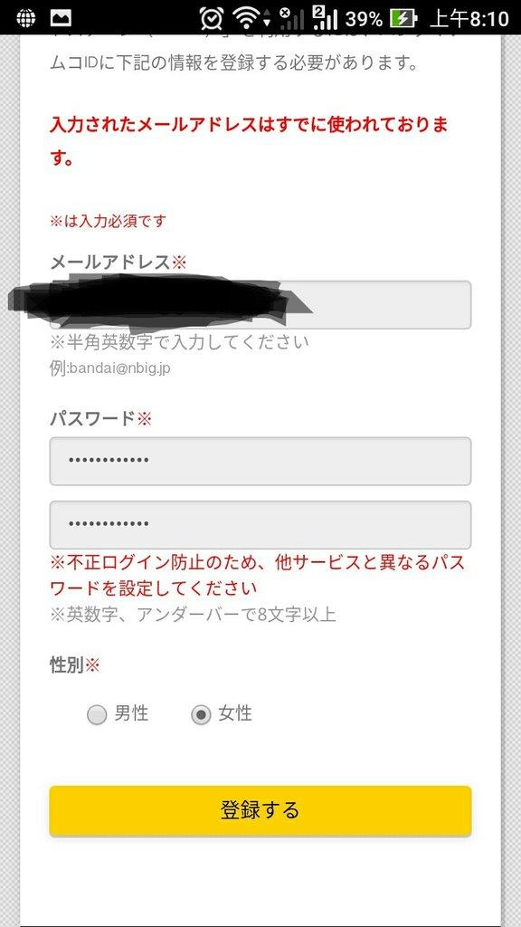 劉田螺P@老莫綠洲咖啡店 - [已解決]求救!!!現在CGSS無法登入......是這樣的。之前打SC的時候由於速度實在N慢。就 ...