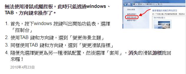 ಠ_ಠ 偷偷說 電腦剛開機游標會不見欸剛買而已 - #n8dt8d - Plurk