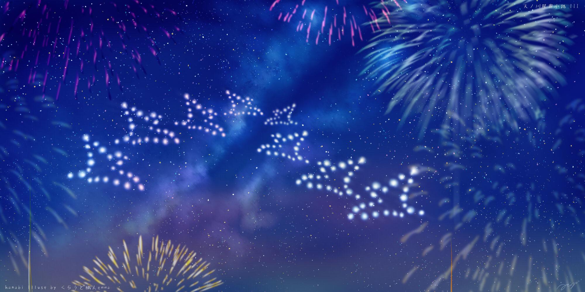 redden★D2D74 - 【終焉‧花火】7月14日 晚間天色已經完全暗下,祭典的最後,與地面輝映的銀河閃閃發亮。寧靜 ...