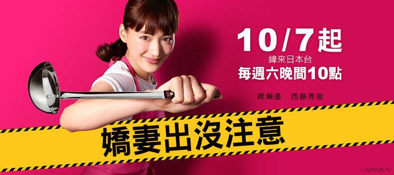qnii 分享 #日劇 #太太請小心輕放 #嬌妻出沒注意 10/7 想來看看這部~~ - #mfi4wk - Plurk