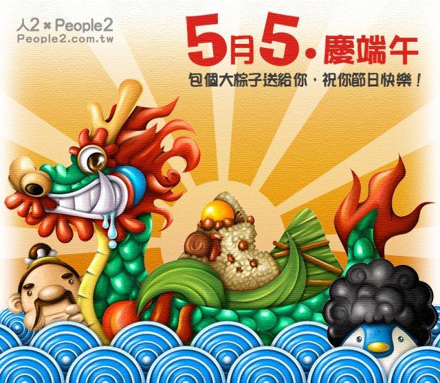 賀卡:泡澡至上之端午節賀卡(Dragon Boat Festival) @ 人2xPeople2 :: 痞客邦