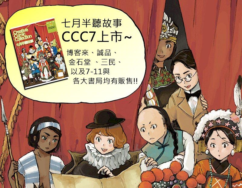 CCC編輯部 @CreativeComicCollection - Plurk