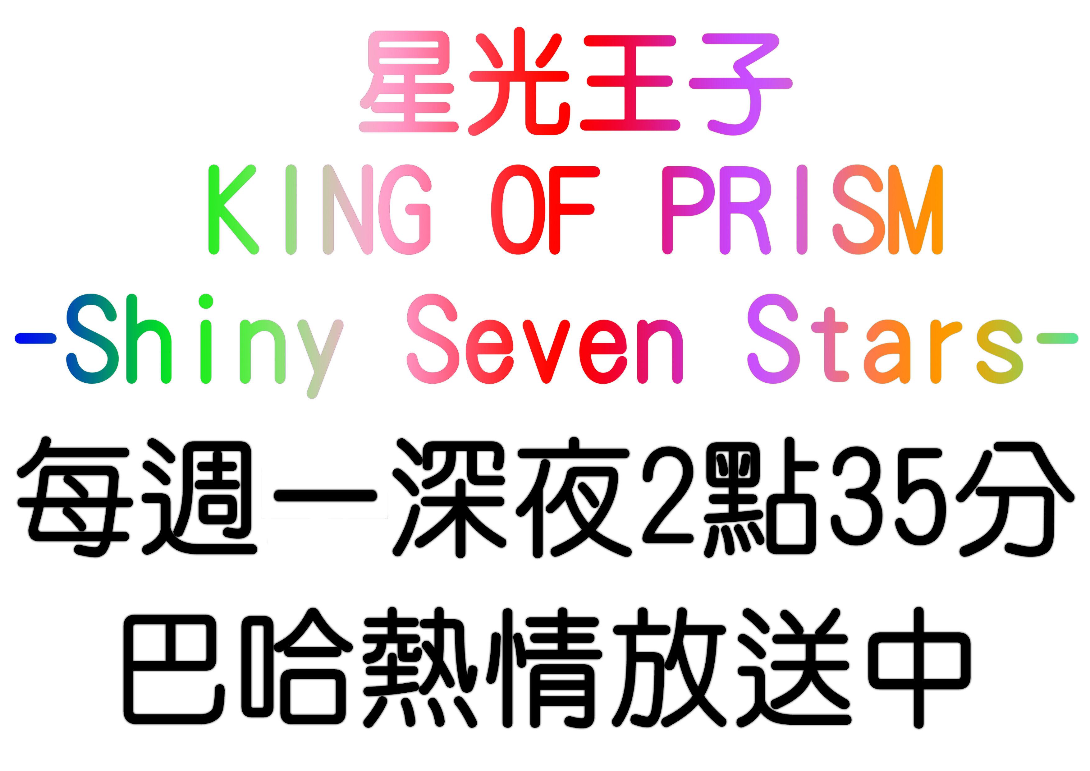 九州奶奶⚡️ ヒプノシスマイク -Street Rap Battle-/KING OF PRISM Street Un... 我知道大家昨天&剛剛聽完這個都很好奇 ...