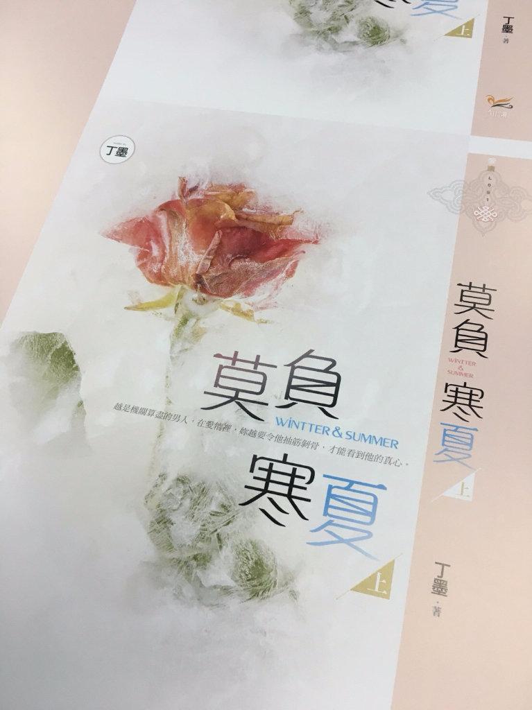 知翎文化 正在 6月新書第2彈《莫負寒夏 上》《莫負寒夏 下》《兇獸情史 上》《兇獸情史 下》也正美美的印刷 ...
