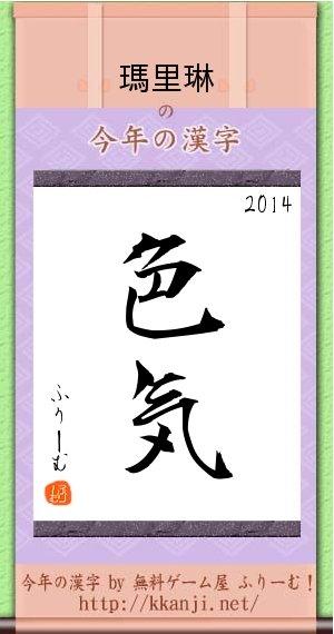 【場外☆鷹】洛伊絲.韋爾 【今年的漢字】 --因為很正常所以另外貼(何-- 別格,超過規定之免費期時,出眾的意思。 http://i0.wp.com/images.plurk ...