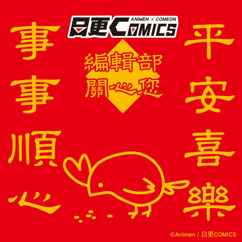 日更COMICS★編輯部 終於要放年假啦!。:.゚ヽ(*´∀`)ノ゚.:。 編輯部祝大家新的一年平安喜樂,事事順心 ...