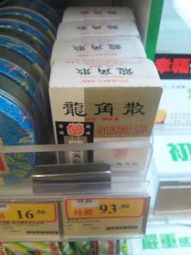 Ari says 龍角散(粉)有香港代理喎 - #hk1mb1 - Plurk