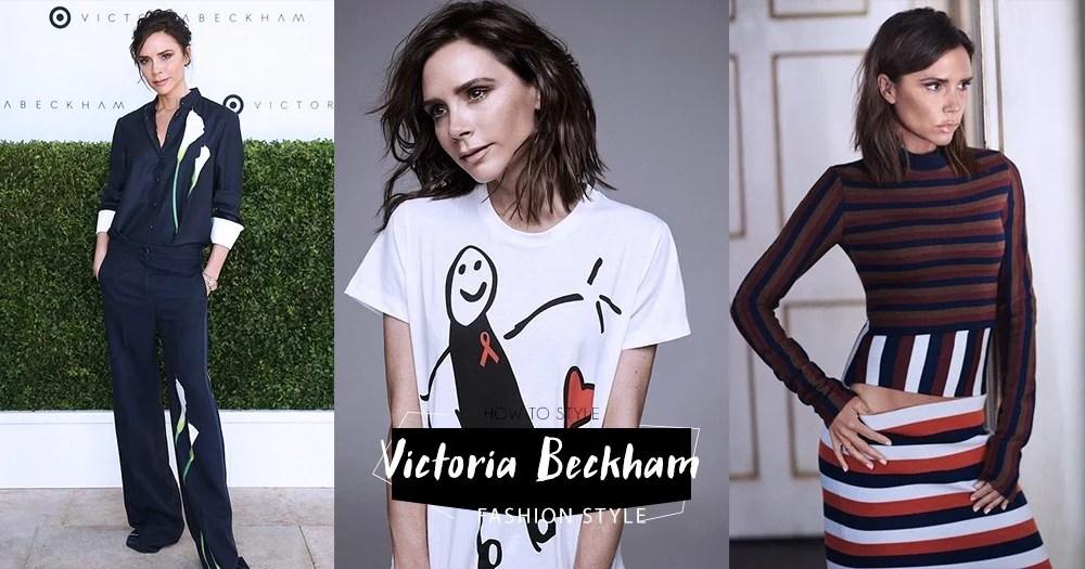 Victoria Beckham時尚的法則:全身沒有超過3種配色,這就是最基本的時尚配搭技巧! | PopLady