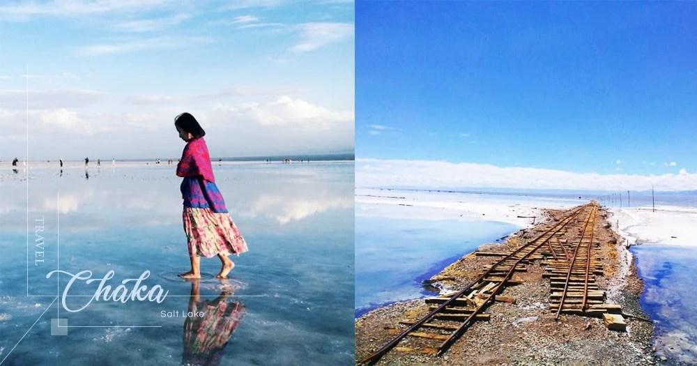 茶卡鹽湖:不用去玻利維亞也能看到天空之鏡!被國家地理列入「人生必去55個地方」之一! | PopLady