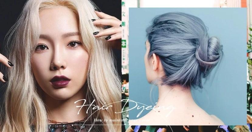 【漂染髮後護理】為頭髮鎖色 延長色澤持久度是你的最重要命題 | PopLady