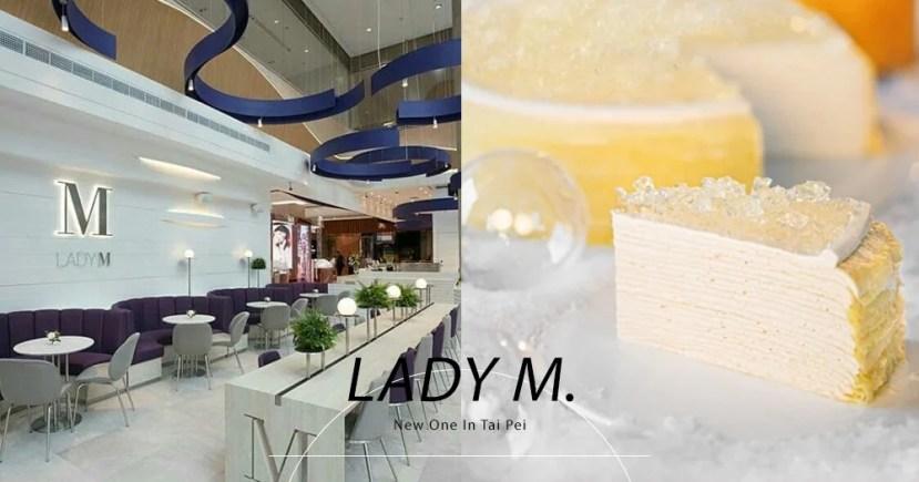 【臺灣旅遊】LADY M臺北第二分店聖誕開幕 必食限定香檳千層蛋糕   PopLady