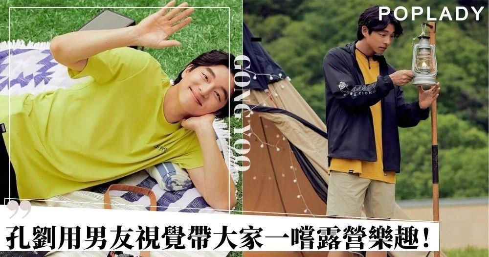 【孔劉】全新代言廣告照 以男友視覺帶「孔太太」們一嚐露營樂趣   PopLady