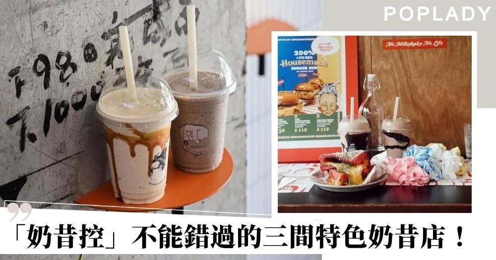 【香港奶昔】「奶昔控」絕不能錯過的香港特色奶昔店 !   PopLady