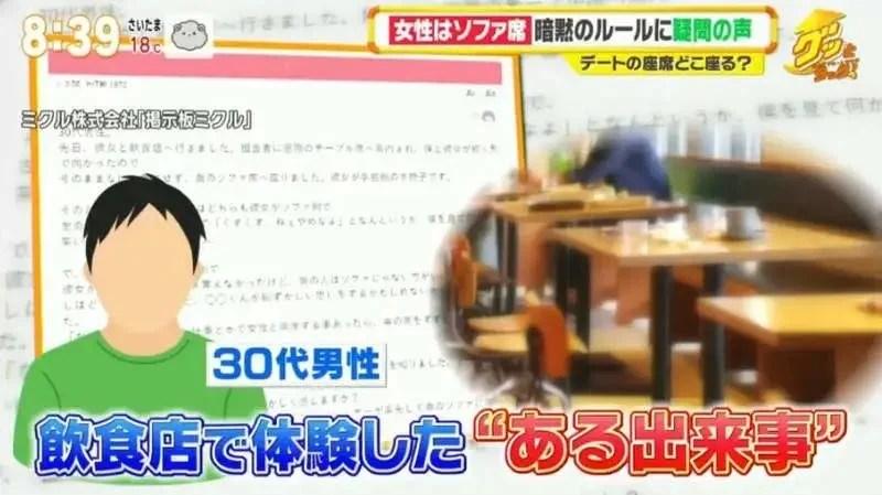 【約會潛規則】除了日本貼心坐法還有這5個日式約會的有趣文化!   PopLady