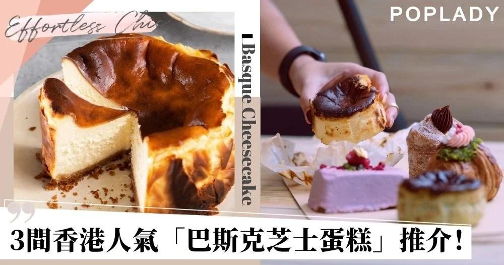 【芝士蛋糕】3間香港人氣焦香四溢的Basque Cheesecake推介! | PopLady