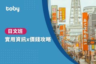 【學日文費用】日語課程價錢攻略 2020 | Toby