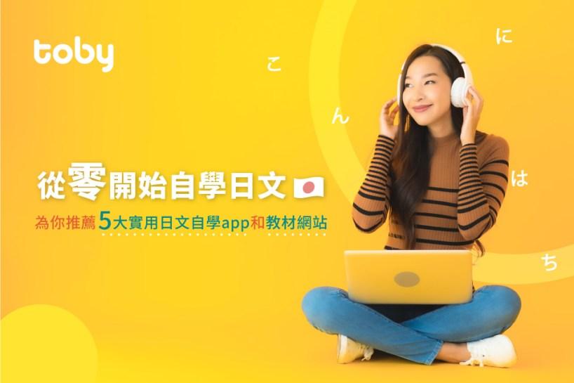 【如何學好日文?】學日文好難:自學日文VS日語課程 | Toby