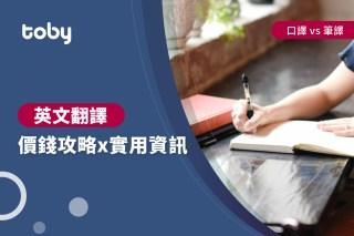 【翻譯英文費用】英文翻譯價錢攻略2020 | Toby