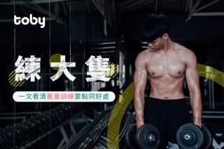 【練大隻必讀】一文看清重量訓練要點同好處! | Toby