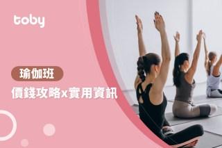 【瑜伽費用】瑜伽課程價錢攻略 2020 | Toby