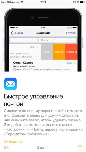 Fast Management - Komfortabel Pushka i IOS 8