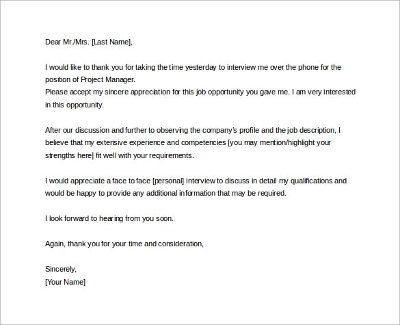 thank you email after phone interview with recruiter