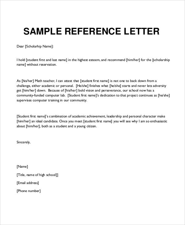 sample letter of recommendation for good moral character