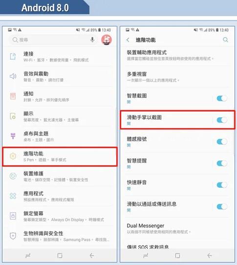 操作 : 三星手機如何擷取螢幕截圖? | Samsung 支援 臺灣